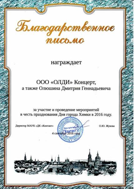 Диплом №3