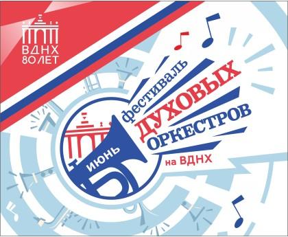 Фестиваль духовых оркестров. ВДНХ. Москва. Июнь 2019г.