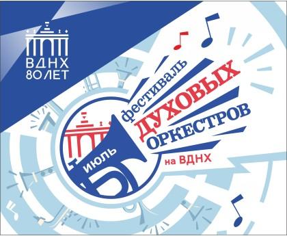 Фестиваль духовых оркестров. ВДНХ. Москва. Июль 2019г.