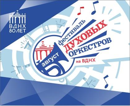Фестиваль духовых оркестров. ВДНХ. Москва. Август 2019г.