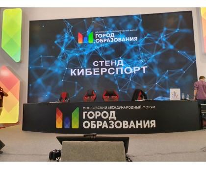 Международный Форум Город образования. с 29 августа по 01 сентября 2019 г.