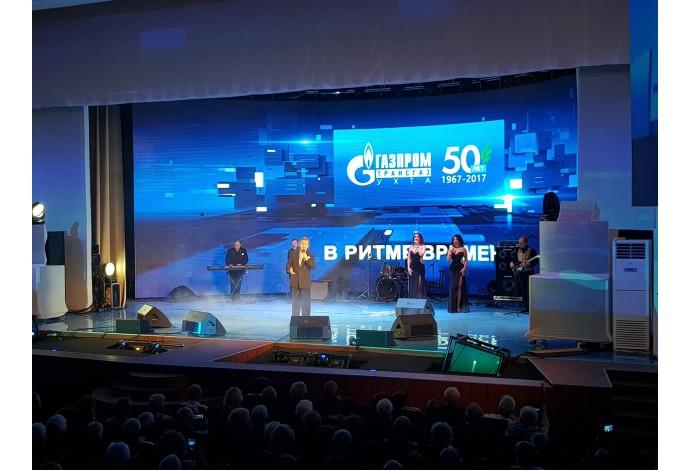 г. Ухта. Юбилей (50 лет) ООО Газпром Трансгаз Ухта. 25.08.17